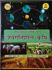 Jevgathisheel Krishi